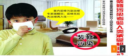 成都新房除甲醛公司:室内甲醛浓度多少以下才是安全的?---成都新房除甲醛科普