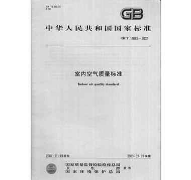 成都新房除甲醛公司:GB/T18883-2002《室内空气质量标准》规定了哪些污染物的限值?