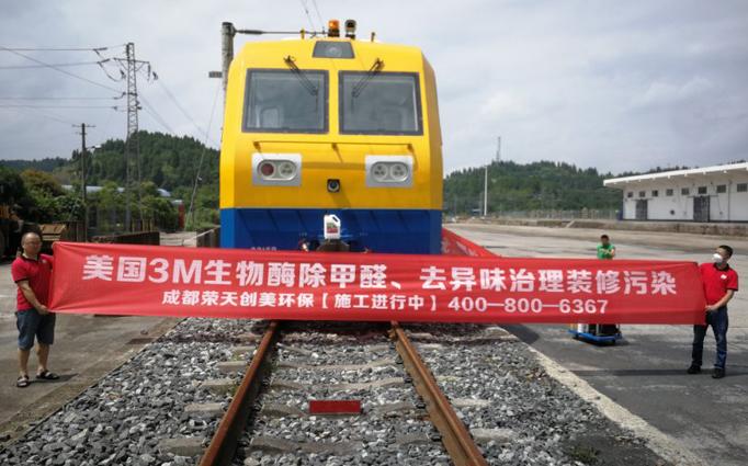 中国中车集团JJC火车新房除甲醛