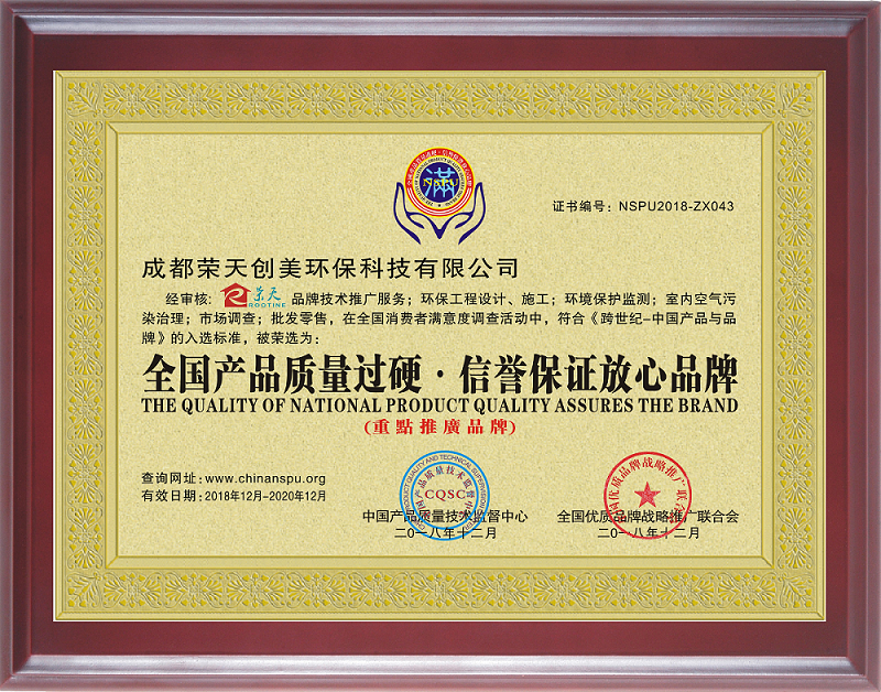 成都新房除甲醛公司:成都荣天创美荣获2018年全国产品质量过硬信誉保证放心品牌