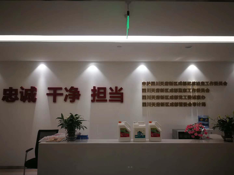 中共四川天府新区成都纪律检查工作委员会办公室