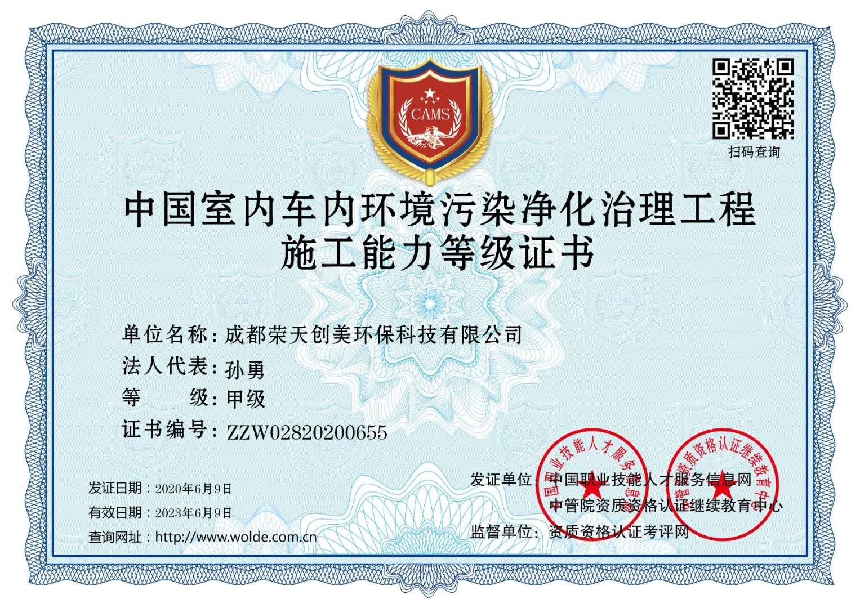 成都除甲醛公司:成都荣天创美环保荣获中国室内车内环境污染净化治理工程施工能力等级甲级证书