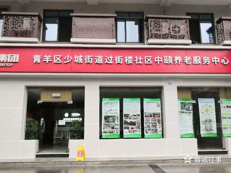 中颐养老服务中心